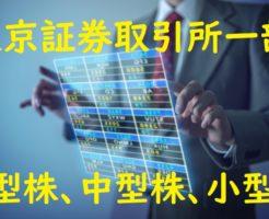 東京証券取引所一部の株3種類