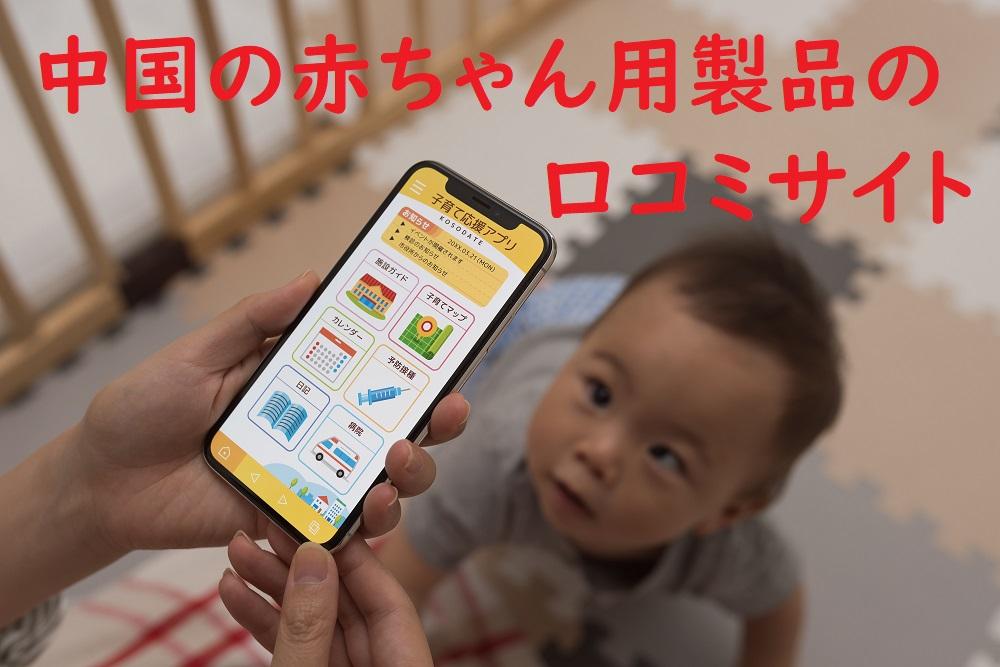 中国の口コミサイト