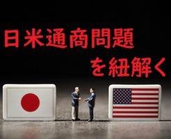日米通商問題を紐解く