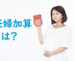 妊婦加算とは?