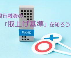 銀行融資の「取上げ基準」を知ろう