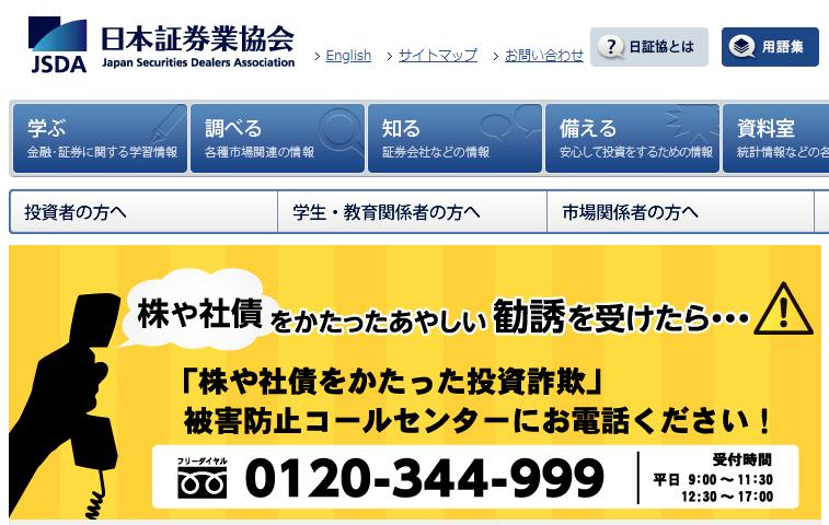 日本証券協会