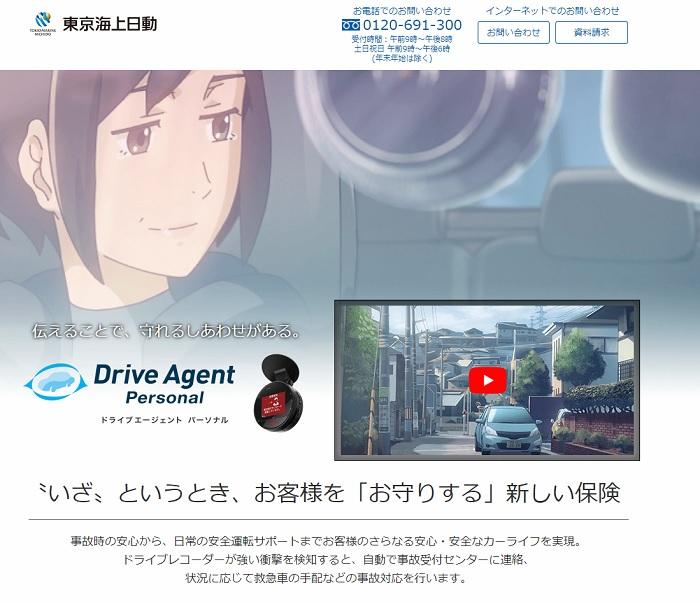 東京海上日動火災保険のドライブエージェントパーソナル