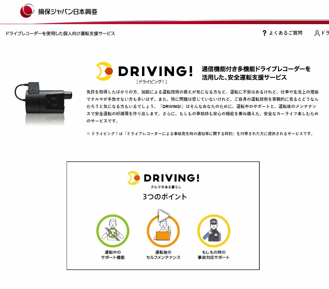 損保ジャパン社の(安全運転支援サービス「DRIVING!(ドライビング!)