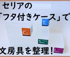 「フタ付きケース」で文房具を整理