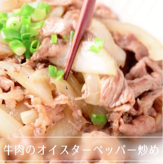 牛肉のオイスターペッパー炒め