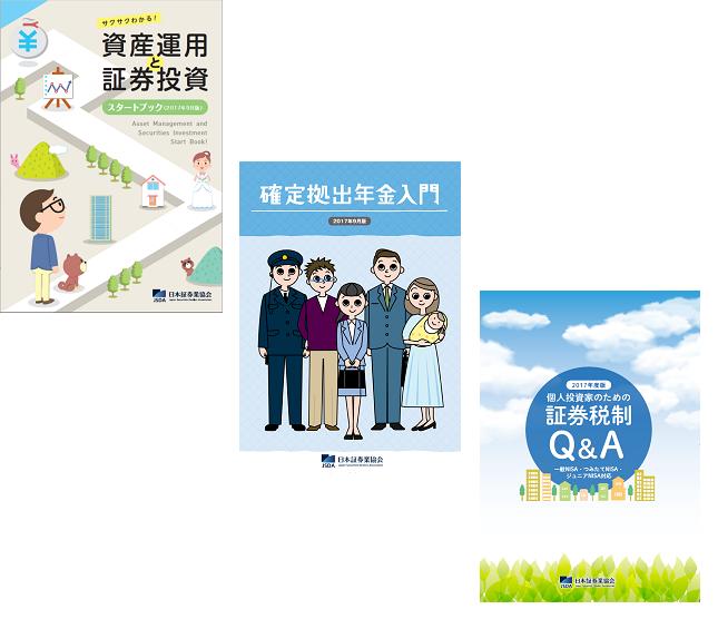 日本証券業協会の発行する冊子