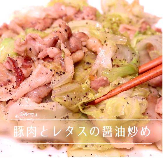 豚肉とレタスの醤油炒め