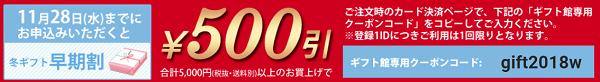 西友のお歳暮500円引きクーポン