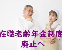 在職老齢年金制度廃止
