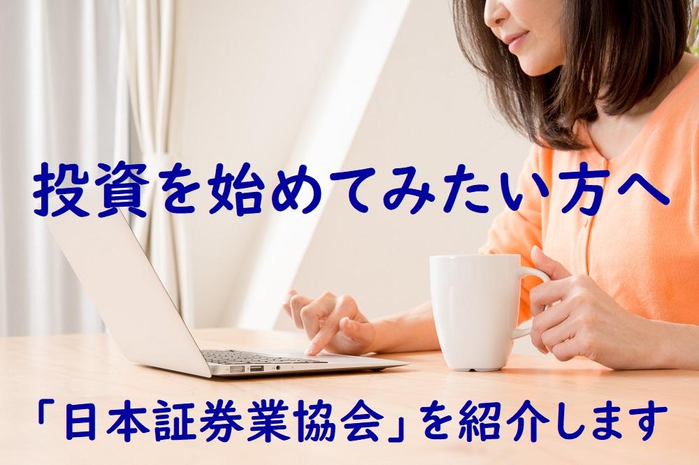 「日本証券業協会」