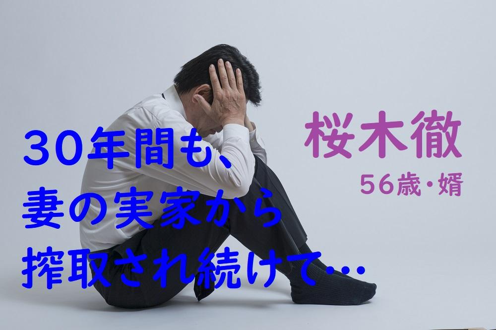 桜木徹、56さい