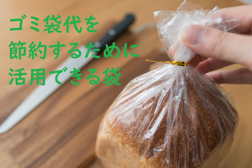 少しでもゴミ袋代を節約するために活用できる袋