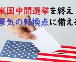 11月の米国中間選挙を終え、景気の転換点に備える