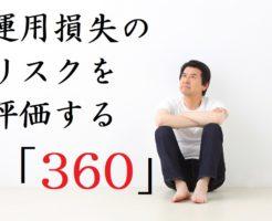 運用損失のリスクを評価する360