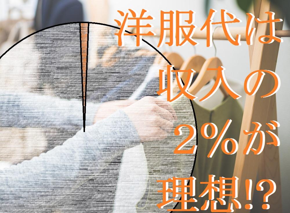 洋服代は収入の2%が理想