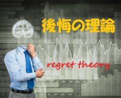 後悔の理論
