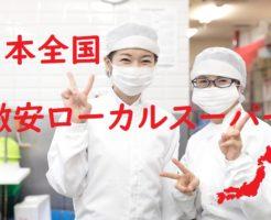 日本全国「激安ローカルスーパー」
