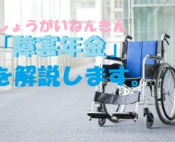 障害年金について