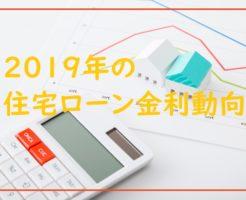 2019年の住宅ローン金利動向