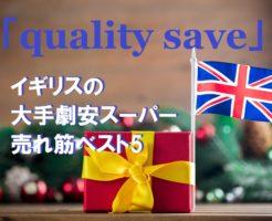 イギリスの 大手劇安スーパー 売れ筋ベスト5