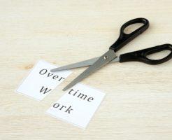 未払いの残業代を受け取った後に、給与の手取り額が減ってしまう可能性がある