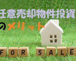 任意売却物件購入の具体的なメリット