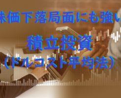 株価下落局面にも強い積立投資