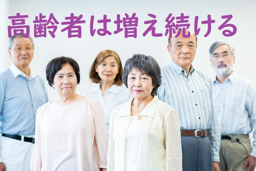 高齢者の人口は増え続けます