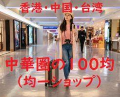 中華圏の100均事情