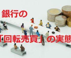 銀行の「回転売買」の実態