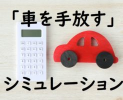 車を手放すシミュレーション