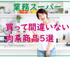 業務スーパー肉系商品5選