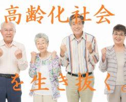 高齢化社会を生き抜く