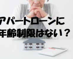 アパートローンの年齢制限は?