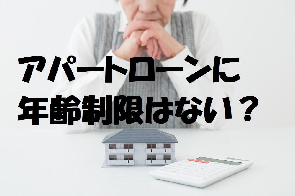 「アパートローン審査」で銀行はここを見る! 【第1回】年齢 ~アパートローンに年齢制限はない?