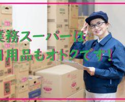 業務スーパー日用品ベスト3