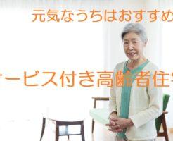 元気なうちはおすすめの「サービス付き高齢者住宅」