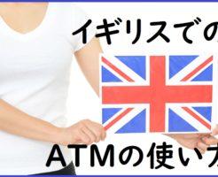 イギリスでのATMの使い方