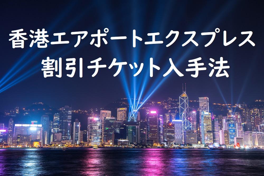 香港エアポートエクスプレス割引チケット入手法