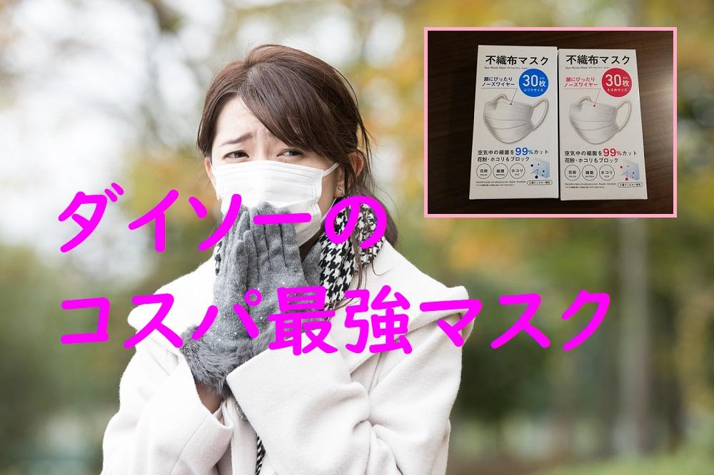 30枚入り108円のコスパ最強マスクメガネが曇りにくいマスクなど