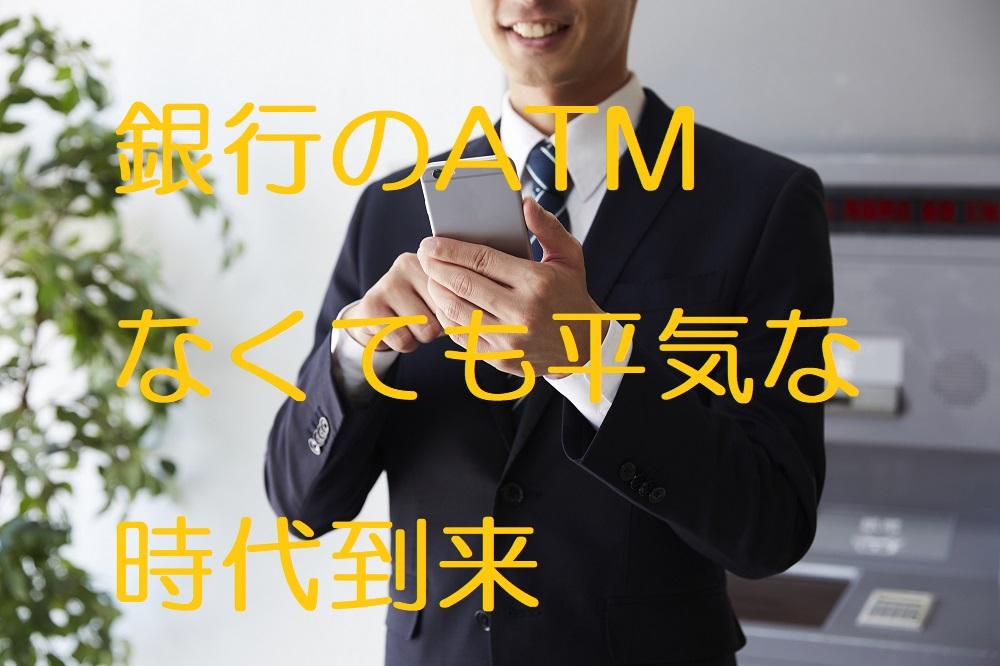 「積極的にATMを減らす銀行」に対して「ATM機能を高めるコンビニ」 銀行が近くになくても平気な時代到来