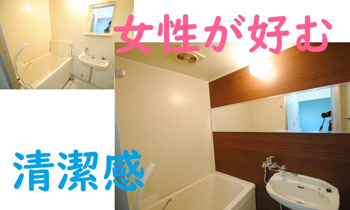 清潔感のある「浴室リフォーム」を最小限の予算で実現 施工前後の写真付き