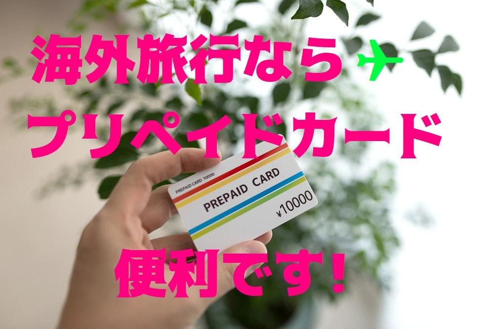 海外旅行なら「プリペイドカード」があると便利 現地通貨もクレジット機能も、これ1枚でカバーできます。