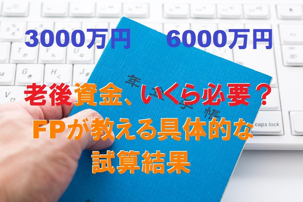 【老後資金いくら必要】65~95歳まで「3000万円」or「6000万円」 FPが教える具体的な試算結果
