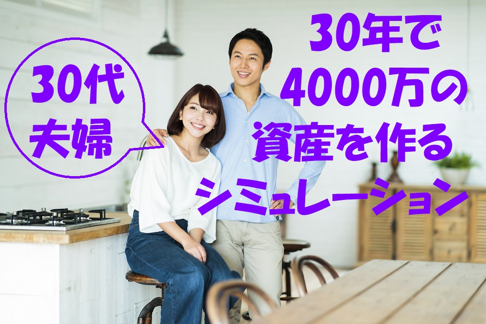 【iDeCo】毎月4.6万円で30代夫婦が60歳までに約4千万円の資産を作るシミュレーション例