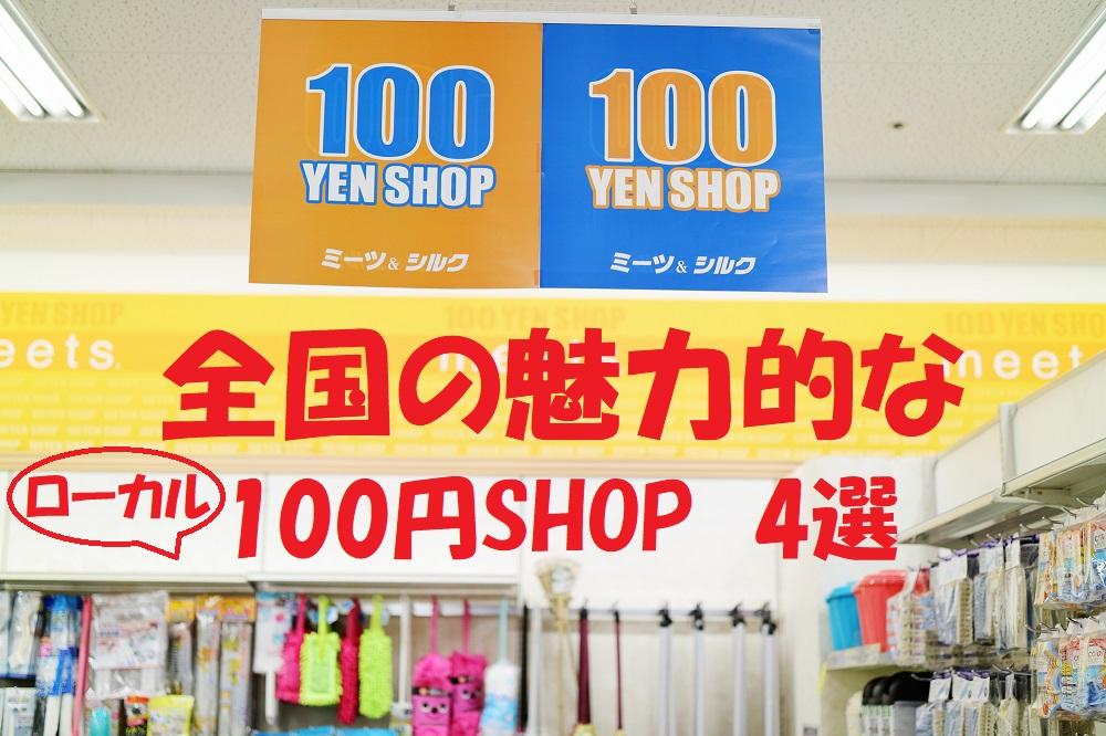 円 ショップ 百