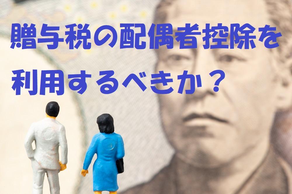 【贈与税の配偶者控除】贈与を行う際の留意点を「税額シミュレーション」で解説