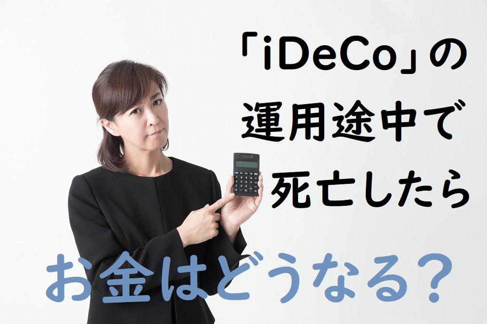 個人型確定拠出年金(iDeCo)の運用途中で死亡したらどうなる? 遺族への情報を共有すべき理由