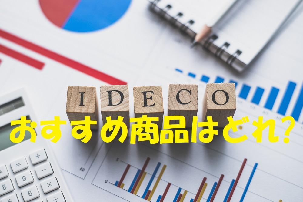 【筆者の持論】イデコ(iDeCo)で選択すべきは「ハイリスク・ハイリターン」金融商品である理由